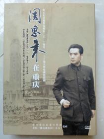 周恩来在重庆 DVD 10碟装