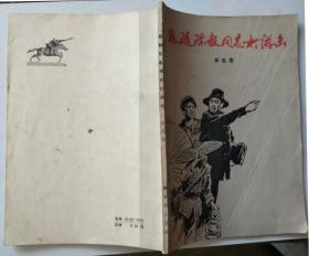 跟随陈毅同志打游击(带插图)1934年至1937年,在赣粤边油山里坚持三年游击战