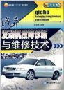 【正版二手】高职高专十二五规划教材(汽车类):汽车发动机故障诊