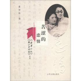 苦涩的恋情:《爱情小扎》《陆小曼日记》合刊