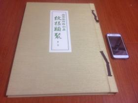 西阵织物馆秘蔵 纹様类聚(文样类聚),第一册 分售