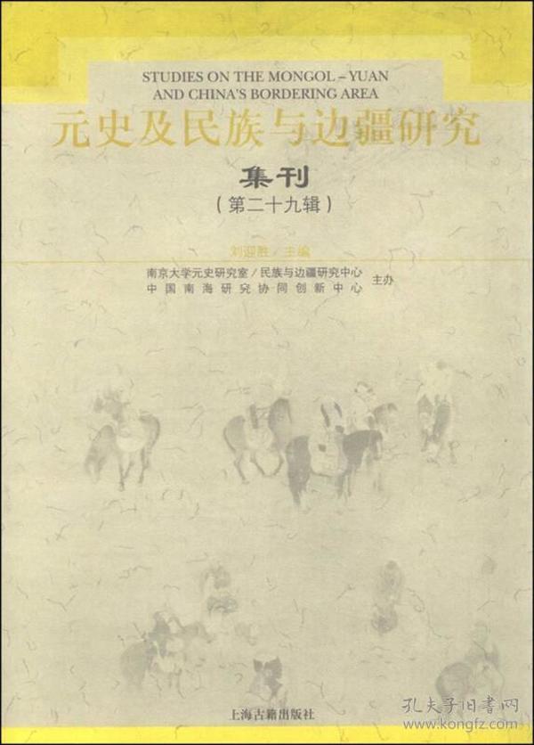 新书--元史及民族与边疆研究集刊(第29辑)
