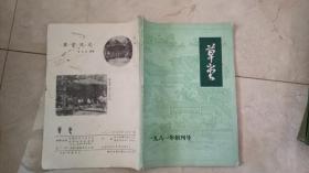 草堂 1981年创刊号:成都杜甫研究学会
