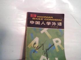 中国人学外语