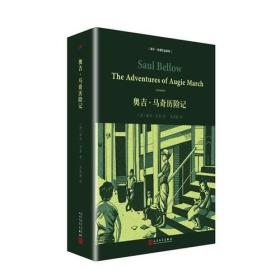 索尔·贝娄作品系列:奥吉·马奇历险记(精装版长篇小说)