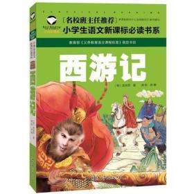 西游记 名校班主任推荐 小学生语文新课标必读书系 彩图注音版