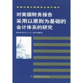 对美国财务报告采用以原则为基础的会计体系的研究