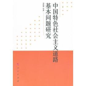 现货-中国特色社会主义道路基本问题研究