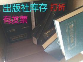 古今名贤丛话-诗林广记-前集后集【打折.有发票】