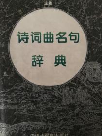 诗词曲名句辞典