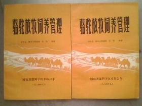 骆驼放牧饲养管理  32开141页