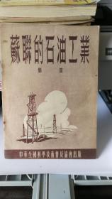 苏联的石油工业