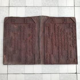 清代木雕印板(双面工):词引、赦拔、诏缴,刻工好