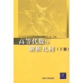 高等代数与解析几何下易忠清华大学出版社9787302151883