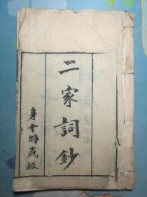 湖北恩施樊增祥《五十麝齋詞庚三卷》,二家詞鈔本