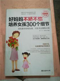 好妈妈不娇不惯培养女孩300个细节