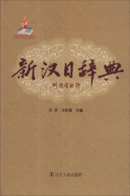 新汉日辞典 王禾王秋菊 辽宁人民出版社 9787205072490