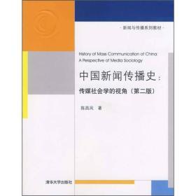 中国新闻传播史:传媒社会学的视角