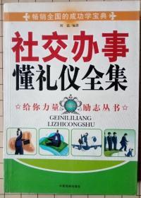 社交办事懂礼仪全集 刘磊 中国戏剧出版社