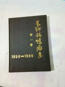 长沙锅炉厂志   第一卷  1956—1986