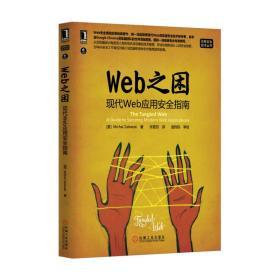 Web之困:现代Web应用安全指南