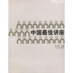 2003中国最佳讲座