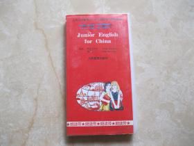 九年义务教育三、四年制初级中学教科书 英语 第一册 朗读带