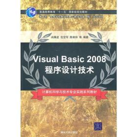 Visual Basic 2008程序设计技术(计算机科学与技术专业实践系列教材)