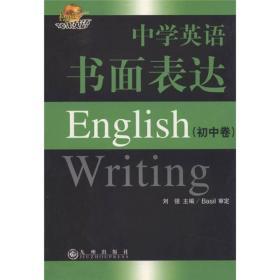苹果英语:中学英语书面表达(初中卷)