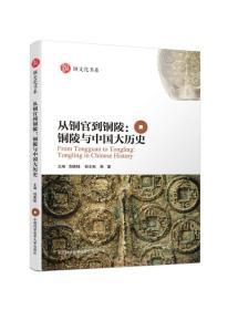 从铜官到铜陵:铜陵与中国大历史