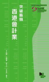 突破瓶颈:香港会计业