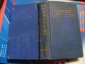 双解标准英文成语辞典(民国二十二年版)