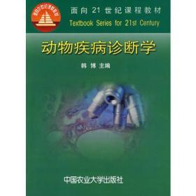 动物疾病诊断学韩博中国农业大学出版社9787810668057
