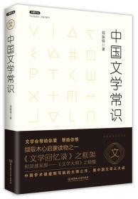 中国文学常识