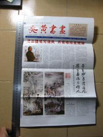 炎黄书画(刘居时 介绍)+《刘居时人物画展》介绍(大16开4页) 2张合售(都是铜版纸彩印,见图,所见即所得也)