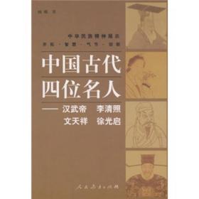 中国古代四位名人:汉武帝·李清照·文天祥·徐光启