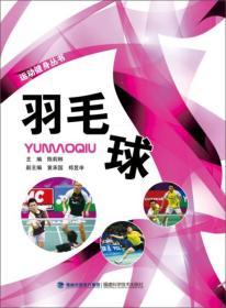 正版二手正版羽毛球——运动健身丛书9787533543952