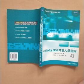 VxWorks BSP开发人员指南