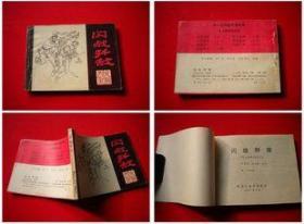 《闪电歼敌》1,黑龙江1984.7一版一印61万册,6501号,连环画