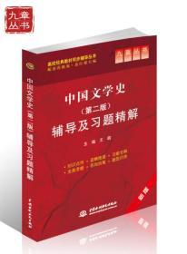 中国文学史(第二版)辅导及习题精解