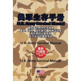 美军生存手册(全新升级版)