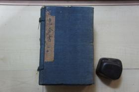 清代线装(11.5*17.6CM):居官福惠全书  1函12册全
