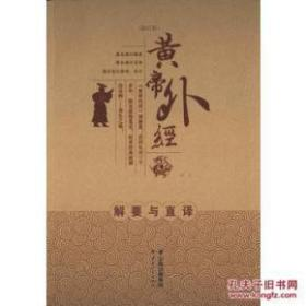 黄帝外经解要与直译(修订版)