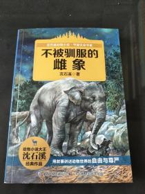 动物小说大王沈石溪守望生命书系 不被驯服的雌象