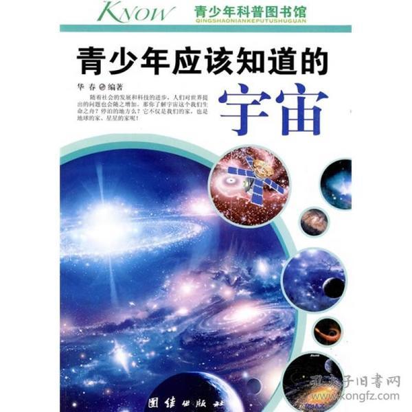 青少年科普图书馆:青少年应该知道的宇宙