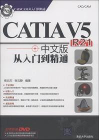 CAD/CAM从入门到精通:CATIA V5 R21中文版从入门到精通