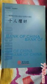个人理财(商业银行零售业务客户经理系列教程)