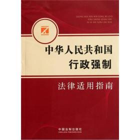 中华人民共和国行政强制法律适用指南