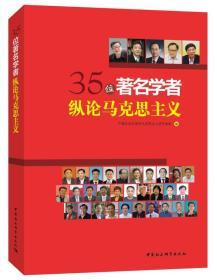 35位著名学者纵论马克思主义