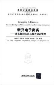 新兴电子商务 专著 商务智能方法与服务知识管理 Emerging E-business business intel